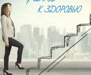 7 шагов лечения цистита