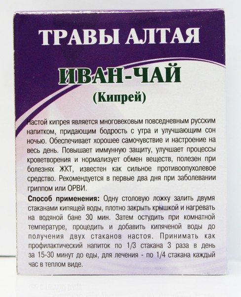 Иван-чай рецепт
