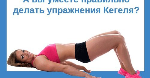 Упражнения Кегеля при цистите