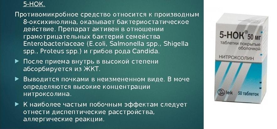 5-НОК действие