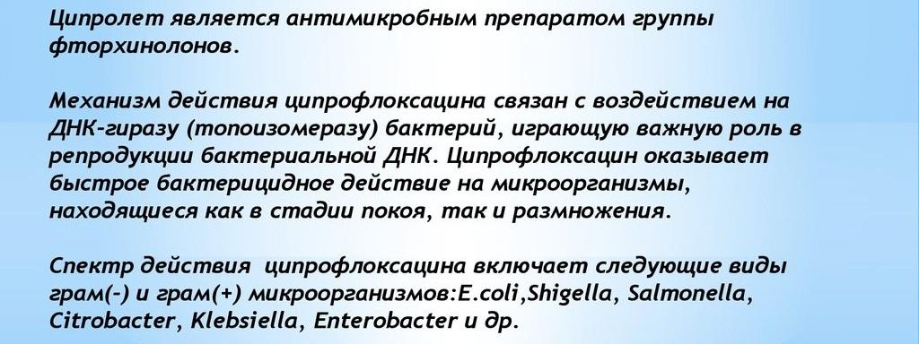 Свойства Ципролета