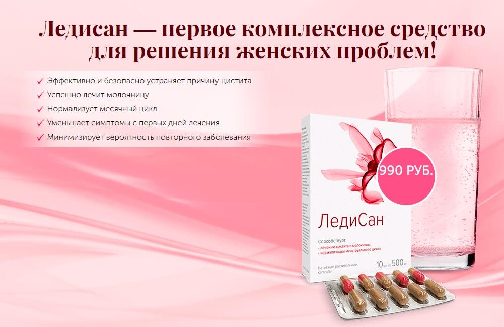 Препарат Ледисан