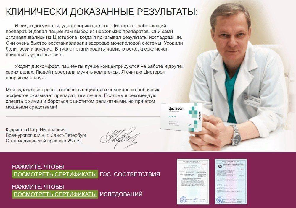 Клинические исследования Цистерола