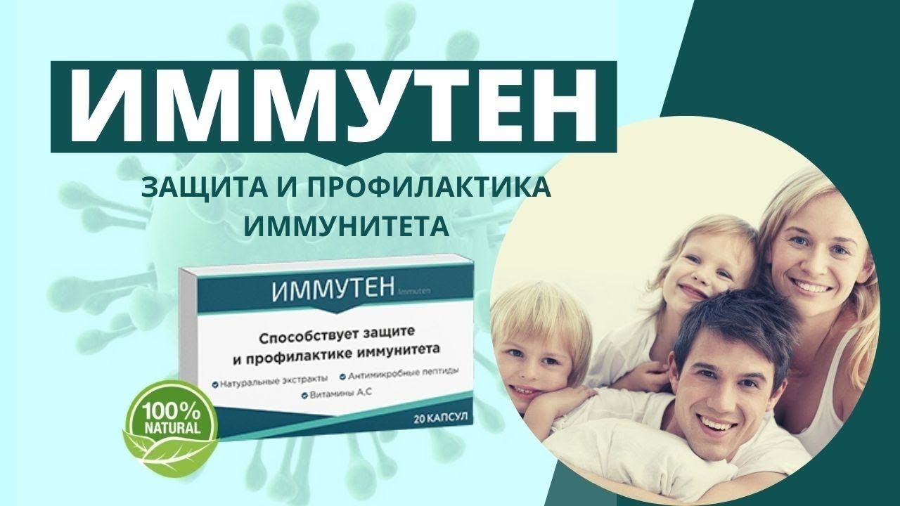 Препарат для повышения иммунитета Иммутен: показания, противопоказания, инструкция по применению, стоимость, где купить