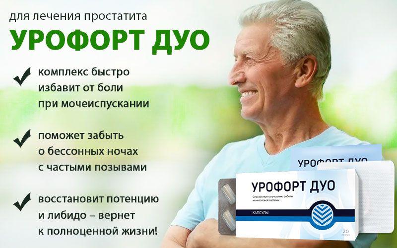Урофорт Дуо: описание, действие медикамента, отзывы врачей и покупателей